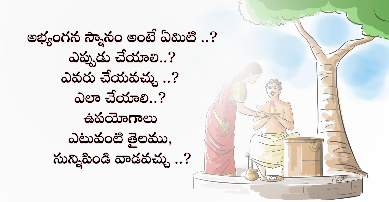 Abyanga Snanam