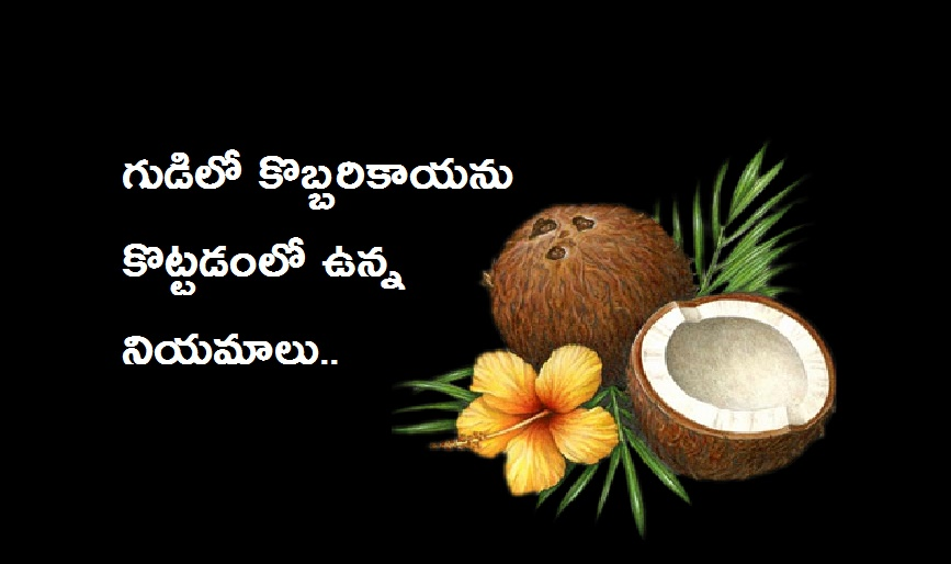 significance of breaking coconut in temple