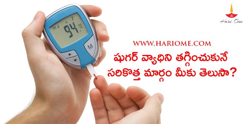 షుగర్ వ్యాధిని తగ్గించుకునే సరికొత్త మార్గం మీకు తెలుసా?   How to Control Diabetes in a new way in Telugu