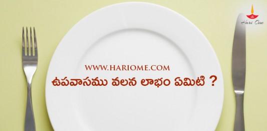 Fasting (Upavasam) Benefits in Telugu?