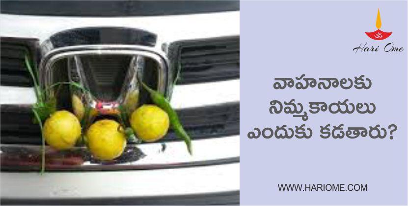 వాహనాలకు నిమ్మకాయలు ఎందుకు కడతారు? | Why Lemons are Tied to Motor Vehicles in Telugu