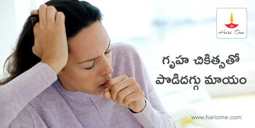 Dry Cough Home Remedies in Telugu | dry cough corona | dry cough treatment in telugu | Dry Cough: Symptoms, Causes, Treatment, Home Remedies