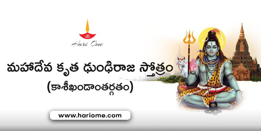 dhundhi-raja-stotram-by-mahadeva
